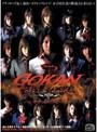 GOKAN COMPLETE BOX