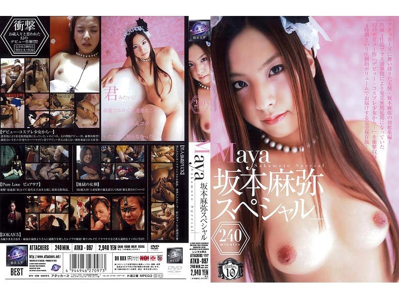 [ATKD-097] 坂本麻弥スペシャル ATKD
