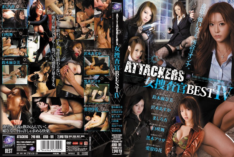 [ATKD-181] ATTACKERS 女捜査官BEST4