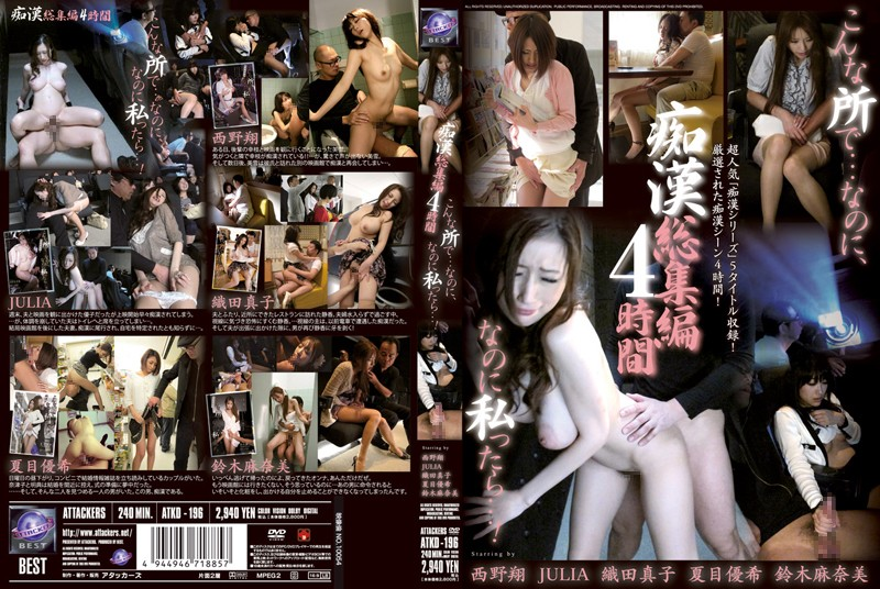 http://pics.dmm.co.jp/mono/movie/adult/atkd196/atkd196pl.jpg