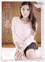 ATKD-204 -THE BEST OF Yuna Shiina