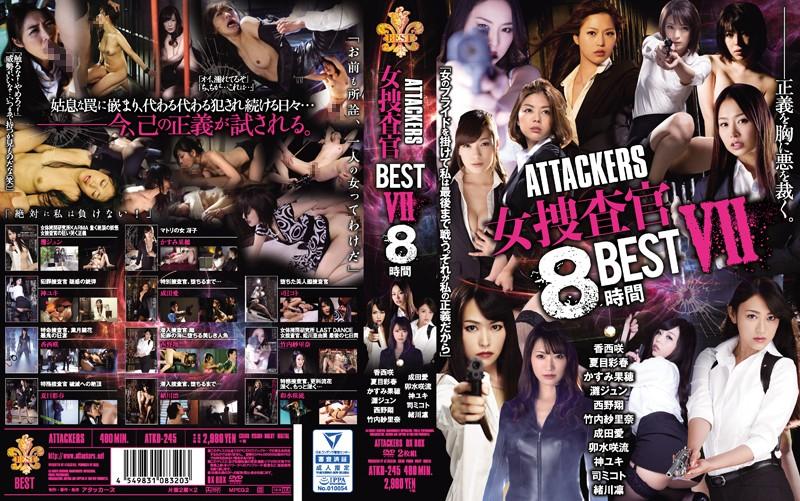 [ATKD-245] ATTACKERS女捜査官8時間BEST VII 司ミコト 成田愛 卯水咲流 灘ジュン