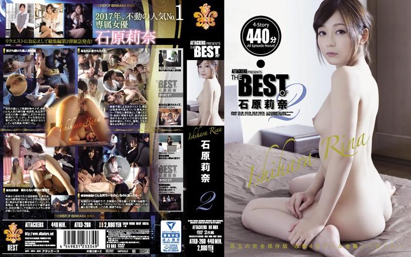 ATKD-260 ATTACKERS PRESENTS THE BEST OF Ishihara Rina 2