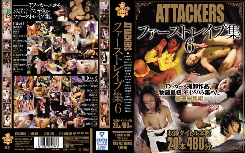 [ATKD-263] ATTACKERS-ファーストレイプ集6- 松下紗栄子 希崎ジェシカ 強姦 香椎りあ ATKD