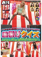 ATOM-258 Skirt & Crab Crotch Required!Mini Skirt And High Heels Amateur Limited!Crotch Torn Quiz
