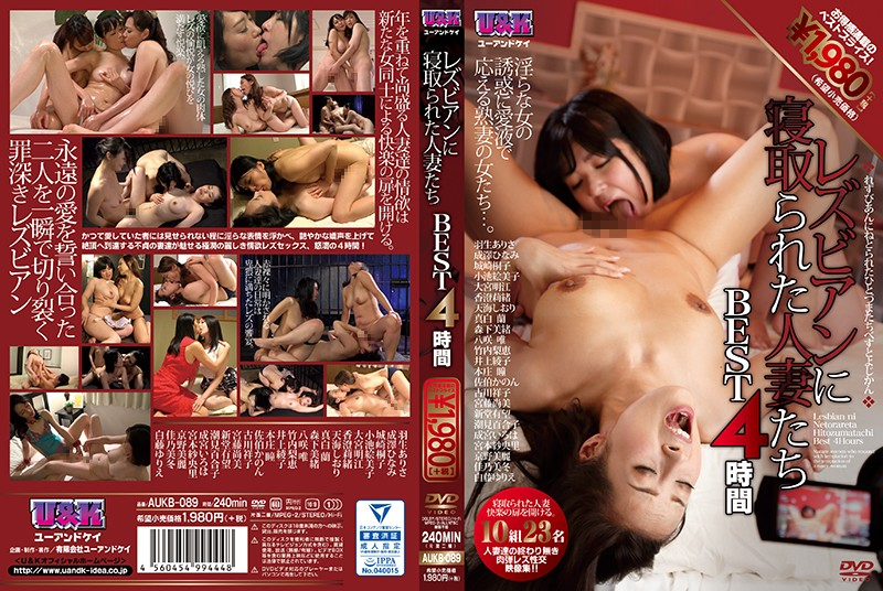AUKB-089 Housewives Worn By Lesbians BEST 4 Hours
