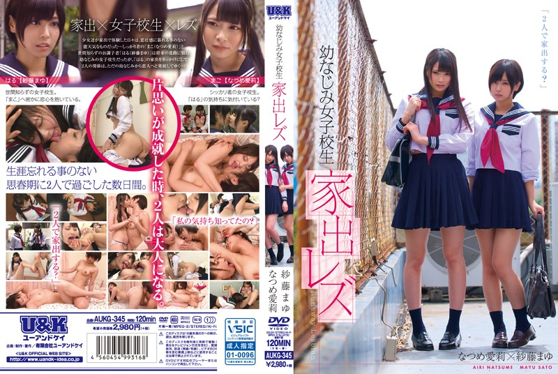 AUKG-345 Childhood Friend School Girls Running Away From Home Lesbian Natsume Airi Shafuji Eyebrows