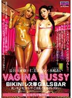 AUKS-070 BIKINI Lesbian Dedicated GALS BAR Female × Female × Female 3P Lesbian-throat Nasty Throat Transformation Swastika Lesbian Crazy