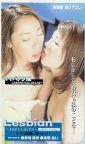 Lesbian〜IMPULSIVE〜 キャバクラ嬢