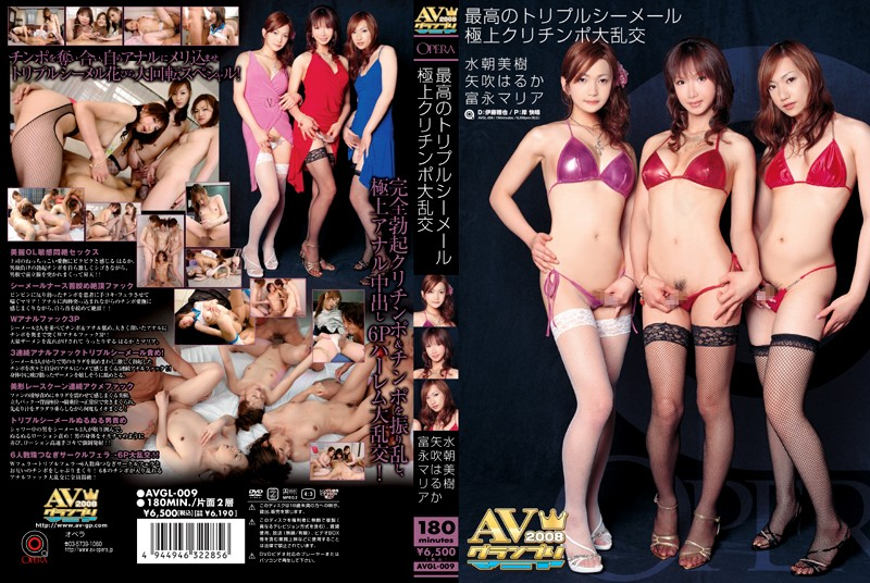 AVGL 009