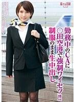 勤務中のCAに○田空港で強制ワイセツ!! 制服のまま生中出し AVKH-003画像