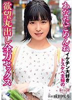 あなたごめんね イケチン大好きドスケベ主婦の欲望丸出し全力セックス 成田咲歩 AVKH-158画像