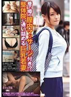 巷で噂の膣内マッサージ付き 整体院に通い詰める巨乳若妻 AVKH-017画像