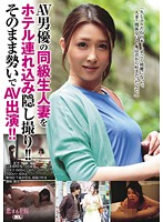 Watch AVKH-020 The Tsurekomi Spy Hotel Classmate Married Woman Of AV Actor! !As It Is Momentum In The AV Performers! !