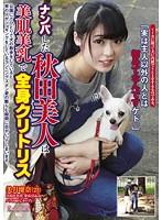 ナンパした秋田美人は美肌美乳で全身クリトリス AVKH-039画像