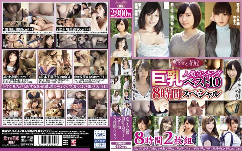 [AVKH-042] 恋する花嫁 巨乳人気ランキングベスト10 8時間スペシャル AVKH
