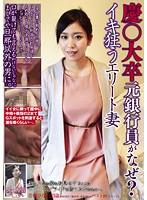 慶○大卒元銀行員がなぜ?イキ狂うエリート妻 AVKH-046画像