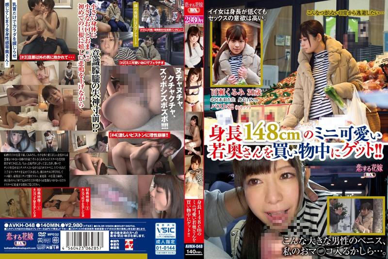 CENSORED AVKH-048 身長148cmのミニ可愛い若奥さんを買い物中にゲット!!, AV Censored