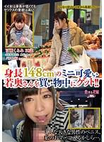 身長148cmのミニ可愛い若奥さんを買い物中にゲット!! AVKH-048画像