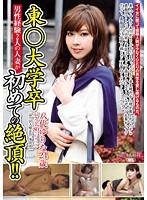 東○大学卒 男性経験2人の人妻が初めての絶頂!! AVKH-053画像