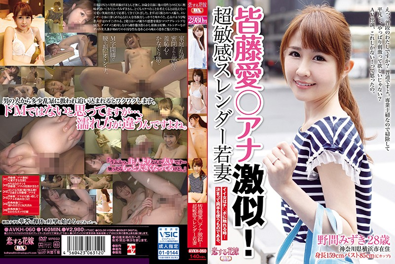 avkh060pl AVKH 060 Sudden Resemblance! Ultra Sensitive Slender Young Wife