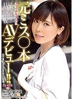 元ミス○本ファイナリスト!! AVデビュー!! AVKH-063画像