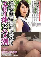 普通の主婦の普通じゃなくエロイ体とハメ潮 AVKH-065画像