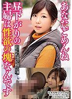 あなたごめんね 昼下がりの主婦は性欲の塊なんです AVKH-103画像