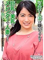 可愛い人妻は嫌いですか?巨乳で美乳でスレンダーで人妻で… そんな私を抱いてください AVKH-122画像