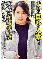 チビで巨乳で人妻で!!!35歳の超絶美人妻 みさとさん 鈴木さとみ AVKH-131画像