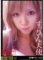 ギャルの素顔〜カリスマモデルはすっぴん天使 彩花ゆめ