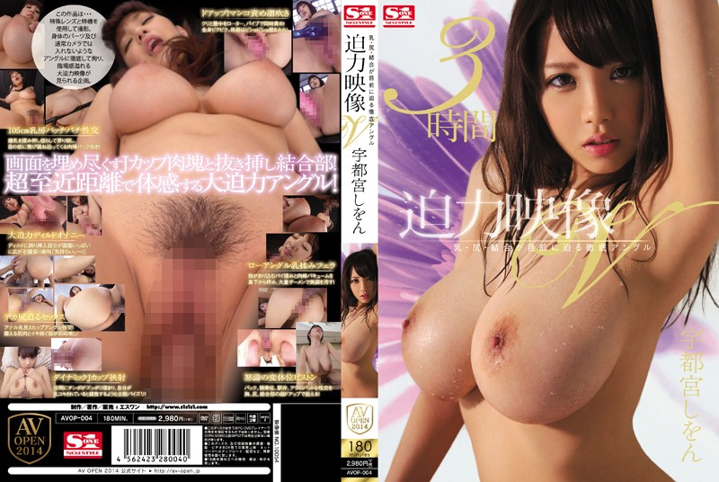 [AVOP-004] Thorough Angle Shion Utsunomiya Powerful Video V Milk Siri Bond Imminent
