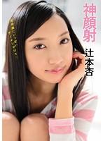 Watch Kamikaoi Tsujimoto Apricot
