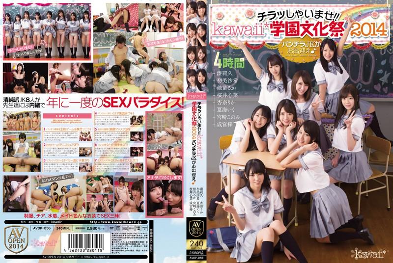 [AVOP-056] Shaimase Glance! !kawaii * School Culture Festival 2014 Skirt JK Welcomes ♪