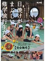 「人里離れたリゾート施設に宿泊していた日焼けがまぶしい修学旅行生たち。「完全無毛」」のパッケージ画像