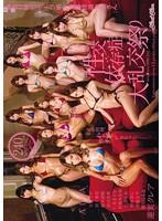 [AVOP-105] Kira ★ Kira SPECIAL Brown Tan Butto-bimusume Vs Transformation Dirty Sister Intercourse Addiction Chaos 交祭Ri