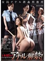 AVOP-165 Anal Lifting Of The Ban On Single As Long!Xuzhou Anal Rape Prison