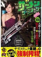 AVOP-169 Semen Terminator Kasumi Kaho