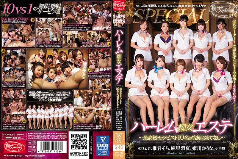 [AVOP-309] A Harem Slut Massage Parlor 10 Of The Highest Class Therapists Will Provide The Ultimate In Hospitality
