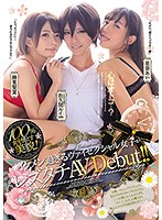 [AVOP-428] A Face That Will Enslave Any Woman! An Adrogynous, Bisexual Beauty makes Her AV Lesbo Debut! Rui Sakuma Ai Hoshina Rika Mari