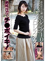 [AVOP-443] This Slender Office Lady Is So Skinny She Might Break In Two She's A Delicate Beauty, But She's Actually A Hardcore Pro Wrestling Otaku! After Talking Passionately About Her Love For Pro Wrestling, It Was Time To Scream And Shout In Sweaty Cock-Inserting Orgasms!