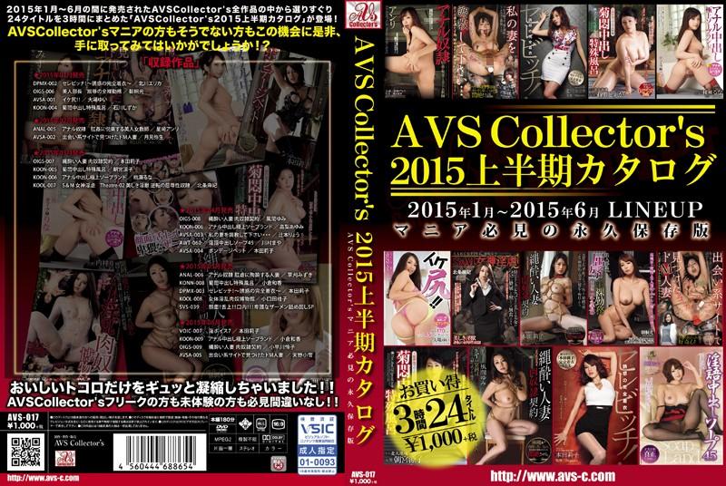 [AVS-017] AVSCollector's2015上半期カタログ AVS collector's ベスト・総集編