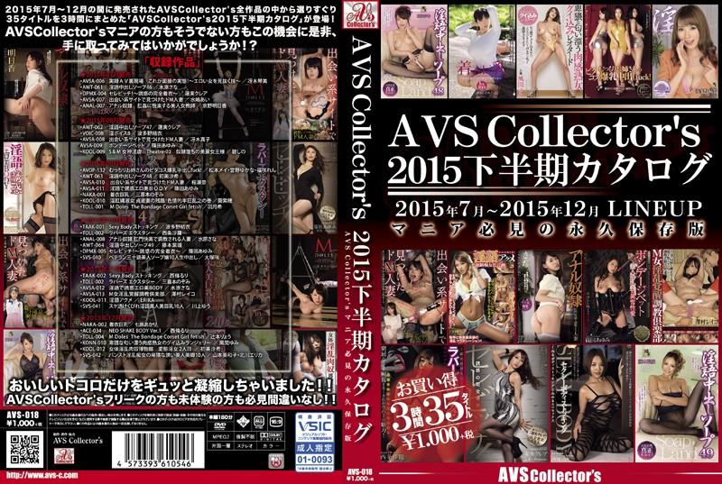 AVSCollector's2015下半期カタログ
