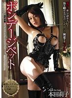 ボンデージペット 本田莉子 AVSA-004画像