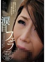 涙目フェラ AVSA-018画像