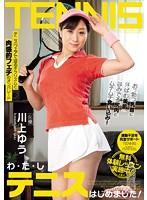 わ・た・しテニスはじめました! 川上ゆう AVSA-058画像