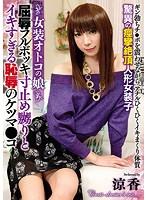 女装オトコの娘 屈辱フルボッキ寸止め嬲りと イキすぎる恥辱のケツマ●コ 涼香 AVSA-072画像