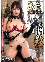 あき女王様のM男調教 佐々木あき AVSA-076画像
