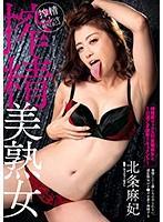 搾精美熟女 北条麻妃 AVSA-081画像