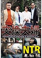 交換夫婦 テレビ放送できなかった衝撃のNTR映像 梨々花 AVSA-082画像